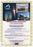 Tour to Baikonur - participation in the national group of tourists