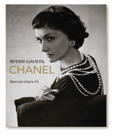 Book Time Chanel