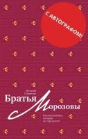 Book the Morozov Brothers (autographed)
