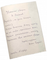 Handwritten letter autographed by Agnes Barto