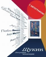 The Book Shchukin. Biography collection (autographed)